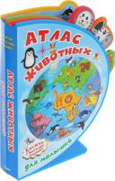Купить Атлас животных для малышей. Книжка с мягкими пазлами, Книжки-мозаики, паззлы
