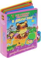 Купить Как говорят животные в джунглях. Книжка с мягкими пазлами, Первые книжки малышей