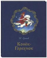Купить Конёк-горбунок, Русская классика для детей