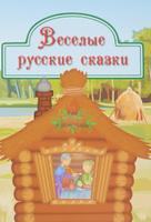 Купить Весёлые русские сказки, Русские народные сказки