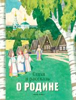 Купить Стихи и рассказы о Родине, Русская литература для детей