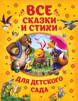 Купить Все сказки и стихи для детского сада, Русская литература для детей