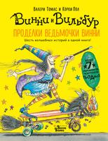 Купить Проделки ведьмочки Винни. Шесть волшебных историй в одной книге, Зарубежная литература для детей