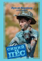 Купить Синий пес, Зарубежная литература для детей