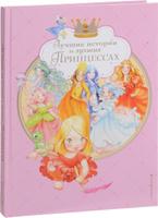 Купить Лучшие истории о лучших принцессах, Русская литература для детей