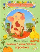 Купить Сказка о синеглазом поросенке, Русская литература для детей