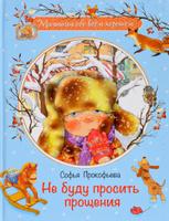 Купить Не буду просить прощения, Русская литература для детей