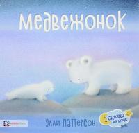 Купить Медвежонок, Зарубежная литература для детей