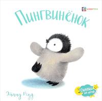 Купить Пингвиненок, Зарубежная литература для детей