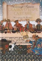 Купить Сказка о царе Салтане, Русская поэзия