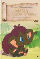 Купить Мама для Мамонтенка., Книжные серии для школьников