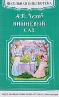 Купить Вишневый сад, Книжные серии для школьников