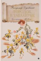 Купить Городок в табакерке, Русская классика для детей
