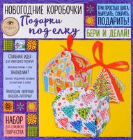 Купить Новогодние коробочки Подарки под елку . Набор для семейного творчества, Поделки, мастерилки, маски