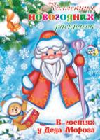 Купить В гостях у Деда Мороза. Коллекция новогодних раскрасок, Раскраски на любой вкус