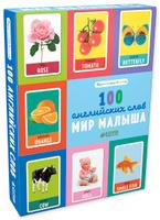 Купить Мир малыша. 100 английских слов, Английский язык
