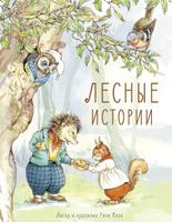 Купить Лесные истории, Зарубежная литература для детей