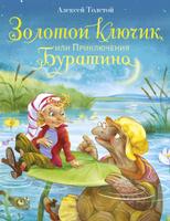 Купить Золотой ключик, или Приключения Буратино, Русская проза