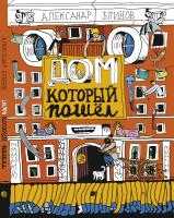 Купить Дом, который пошел, Русская литература для детей
