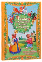 Купить Русские народные сказки в стихах, Русская литература для детей