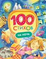 Купить 100 стихов на ночь, Сборники стихов