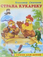 Купить Стихи для детей. Страна Кукареку, Сборники стихов