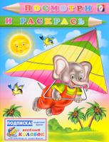 Купить Слон-планерист. Раскраска, Раскраски на любой вкус