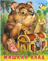 Купить Мишкин клад, Первые книжки малышей