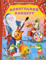 Купить Новогодний концерт, Русская литература для детей