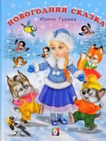 Купить Новогодняя сказка, Русская литература для детей