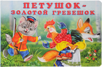Купить Сказки. Петушок-золотой гребешок, Первые книжки малышей
