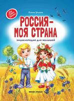 Купить Россия - моя страна. Энциклопедия для малышей, История России