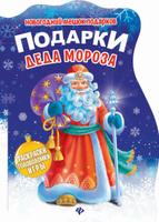 Купить Подарки Деда Мороза. Книжка с заданиями, Игры на любой вкус