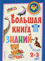 Купить Большая книга знаний. Для детей 2-3 лет, Окружающий мир