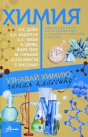 Купить Химия, Сборники прозы