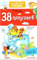 Купить 38 попугаев, Русская литература для детей