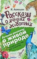 Купить Рассказы о любимых животных, Повести и рассказы о животных
