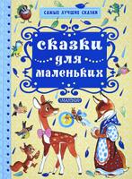 Купить Сказки для маленьких, Первые книжки малышей