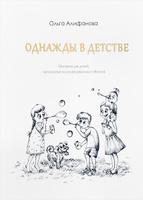 Купить Однажды в детстве. Истории для детей, написанные на основе событий, Русская литература для детей