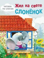 Купить Жил на свете слоненок, Сборники прозы
