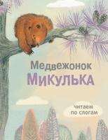 Купить Медвежонок Микулька, Сборники прозы