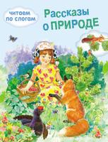Купить Рассказы о природе, Сборники прозы