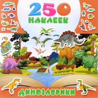 Купить Динозаврики (+наклейки), Книжки с наклейками