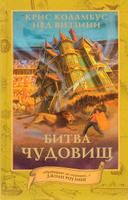Купить Битва чудовищ, Зарубежная литература для детей