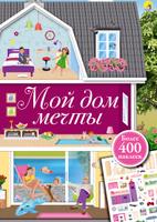 Купить Мой дом мечты (+ наклейки), Книга-игра
