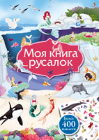 Купить Моя книга русалок (+ наклейки), Книга-игра