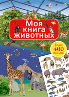 Купить Моя книга животных (+ наклейки), Книга-игра