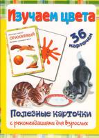 Купить Адонис Обучающая игра Полезные карточки Изучаем цвета, Обучение и развитие
