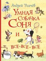 Купить Умная собачка Соня и все-все-все, Русская литература для детей