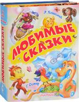 Купить Любимые сказки, Русская литература для детей